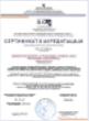 BAS EN ISO/IEC 17025:2018 (BATA, Sarajevo)